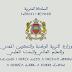 بلاغ من وزارة التربية الوطنية والتكوين المهني بتاريخ 17 أبريل 2017
