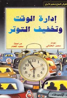 تحميل كتاب إدارة الوقت وتخفيف التوتر PDF