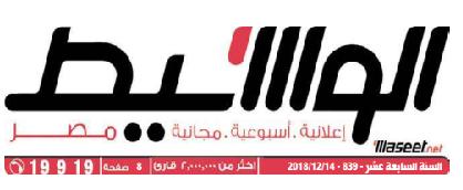 جريدة وسيط القاهرة عدد الجمعة 14 ديسمبر 2018 م