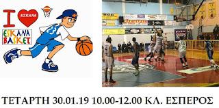 Κλήση αθλητών για προπόνηση την Τετάρτη 30 Ιανουαρίου (Τριών Ιεραρχών σχολική αργία) 10.00 ΕΣΠΕΡΟΣ