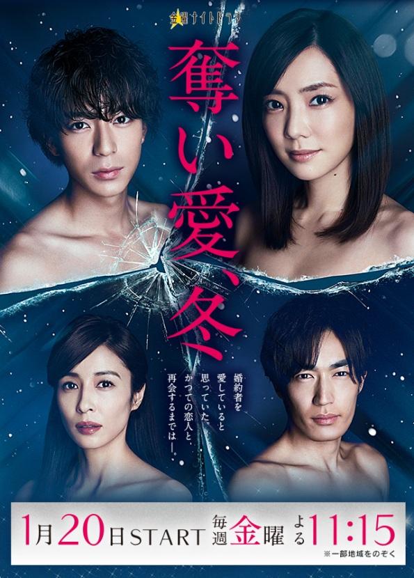 Sinopsis ping Love / Ubai Ai, Fuyu / 奪い愛、冬 (2017) - Serial TV Jepang