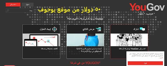 الربح من موقع yougov و الاستطلاعات