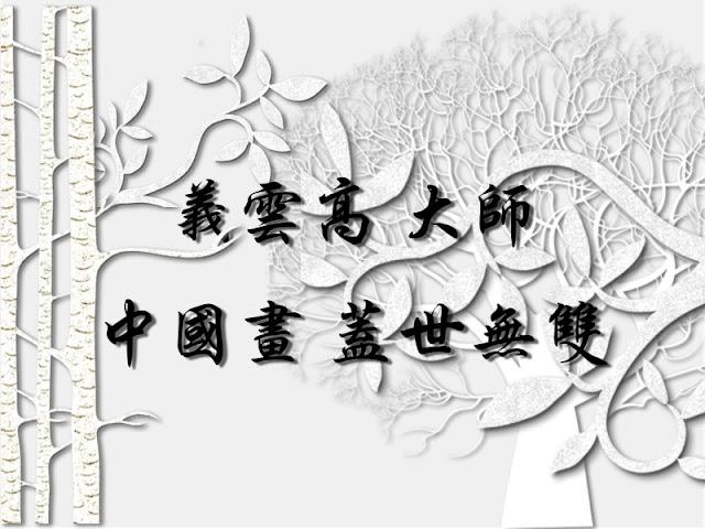 義雲高 (H.H.第三世多杰羌佛) 大師的中國畫 蓋世無雙