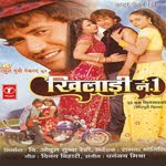 khiladi_no.1_Bhojpuri_movie_star_casts_wallpapers_trailer_songs_videos