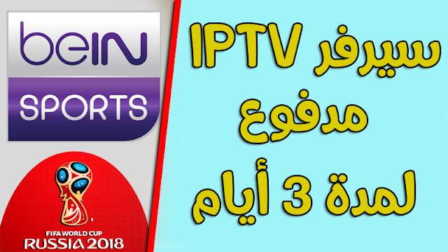 أحصل على سيرفر IPTV مدفوع لمدة 72 ساعة قابلة للتجديد / 10K مشترك شكرا لكم