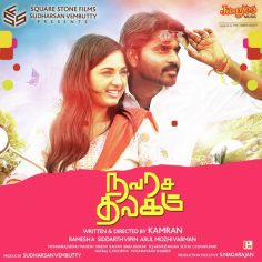 Navarasa Thilagam Song Lyrics