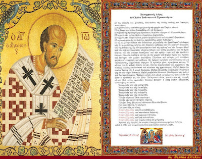 Η Ανάσταση κατά τον Άγιο Ιωάννη τον Χρυσόστομο και ο Κατηχητικός Λόγος του, σε πρωτότυπο, απόδοση, ερμηνεία και Βίντεο
