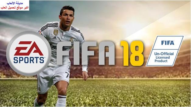 تحميل لعبة فيفا FIFA 2018 كاملة برابط مباشر للكمبيوتر من ميديا فاير مضغوطة بحجم صغير