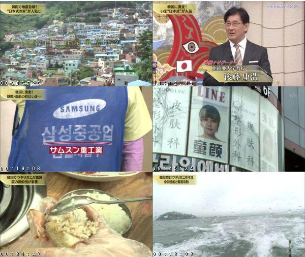 [TV-Variety] 未来世紀ジパング【韓国!今世紀最大の異変】 – 2016.08.22