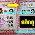 มาแล้ว...เลขเด็ดงวดนี้ 2ตัวตรงๆ หวยซองเรียงเบอร์ลาภผลพูนทวีงวดวันที่ 17/1/62