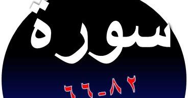 Tulisan Arab Surat Maryam Ayat 66 82 Bacaan Terjemah