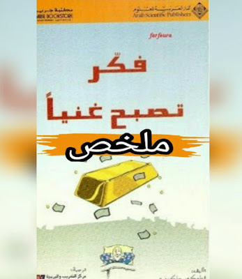 ملخص كتاب  فكر تصبح غنيا | نابليون هيل