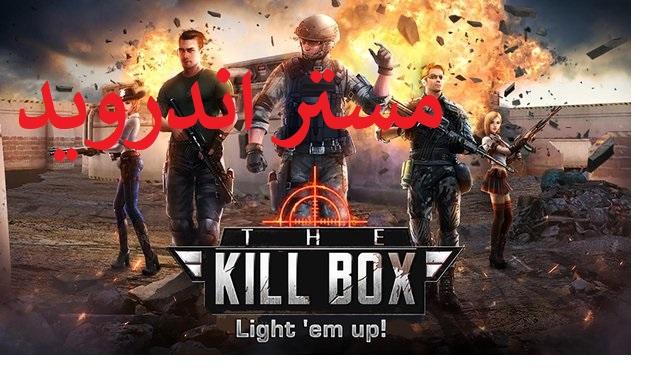 تحميل لعبة المواجهة the killbox  للكمبيوتر و للاندرويد و للايفون والايباد مجانا كاملة