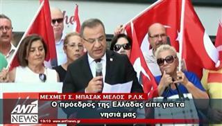 Προκαλούν οι τούρκοι εθνικιστές: Τα νησιά του Αιγαίου είναι δικά μας
