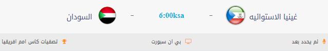 مشاهدة مباراة السودان وغينيا الاستوائية بث مباشر اليوم 8-9-2018 في مباراة ودية بث حي لايف
