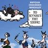 Το κυνήγι της χήρας, Μαριέλλη Σφακιανάκη-Μανωλίδου