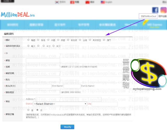 Milliondeal設定集運地址及個人資料