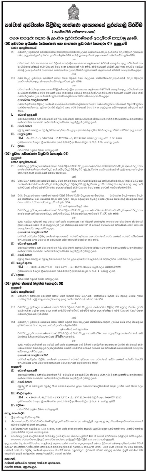 Additional Director - Chief Research Officer - Chief Extension Officer -  Ministry of Agriculture