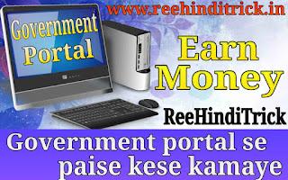 Government portal se online paisa