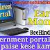 Government portal se online paisa kaise kamaye