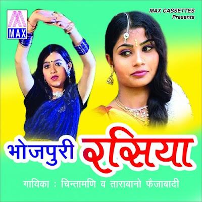 Bhojpuri Rasiya - Bhojpuri album - भोजपुरी रसिया एल्बम