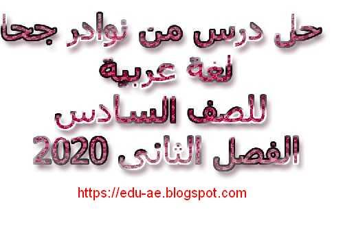 حل درس من نوادر جحا لغة عربية الصف السادس فصل ثانى 2020  الامارات