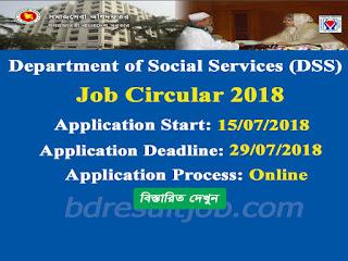 DSS Job Circular 2018