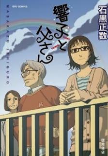 響子と父さん [Kyouko to Tousan]