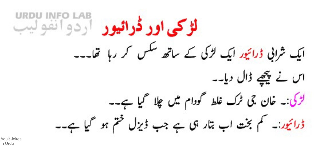 Adult nude jokes in urdu 13