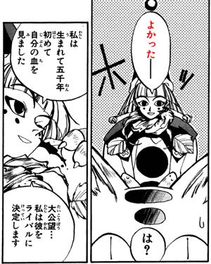 よかったー は? 私は生まれて五千年初めて自分のちを見ました 私は彼をライバルに決定します quote from manga Houshin Engi 封神演義 (chapter 1)