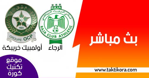 مشاهدة مباراة الرجاء واولمبيك خريبكة بث مباشر لايف 06-03-2019 الدوري المغربي
