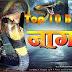 Nag Dev Bhojpuri Movie New Poster Feat Khesari Lal Yadav