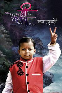 Me Yetoy... Chhota Pudhari