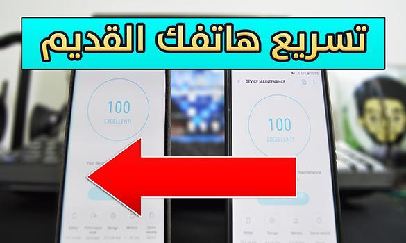 حول هاتفك الاندرويد القديم الى هاتف سريع جدا - تسريع هاتفك القديم بدون تطبيقات او برامج 2018 !!