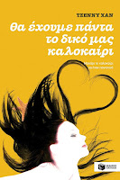 http://www.culture21century.gr/2015/08/jenny-han-book-review.html