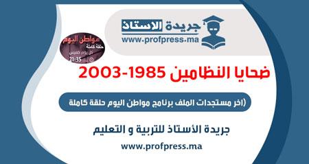 اخر مستجدات ملف الأساتذة ضحايا النظامين الأساسيين  (من برنامج مواطن اليوم حلقة كاملة)