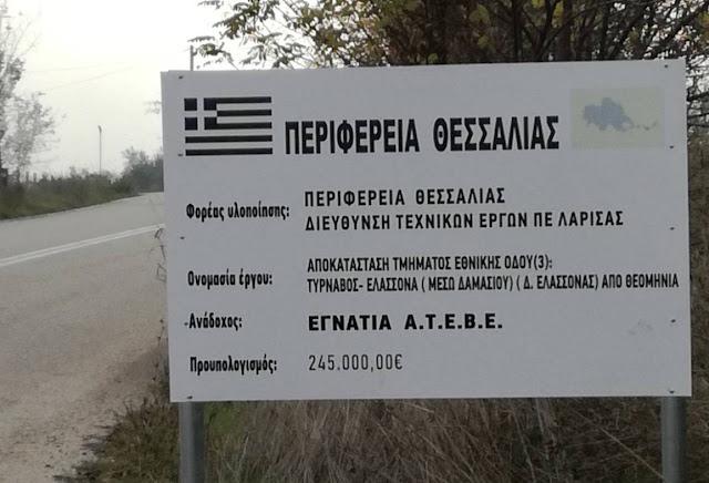 Στην ολοκλήρωση των εργασιών συντήρησης της Παλιάς Εθνικής Οδού Ελασσόνας – Τυρνάβου μέσω Δαμασίου προχωρά η Περιφέρεια Θεσσαλίας