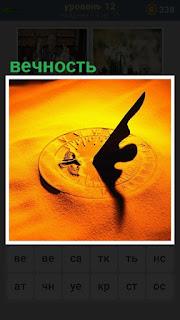 вечность и время, из песка вылезает тень руки показывая время