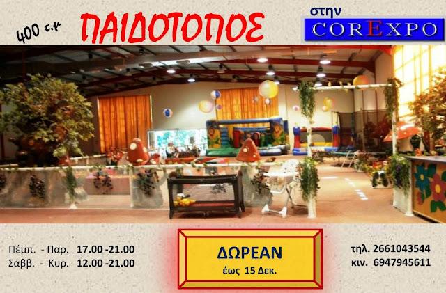 Στην Κέρκυρα ξεκίνησε τη λειτουργία της η COREXPO 2012 με ειδικά  διαμορφωμένους χώρους για συναυλίες  fc7dae12c27