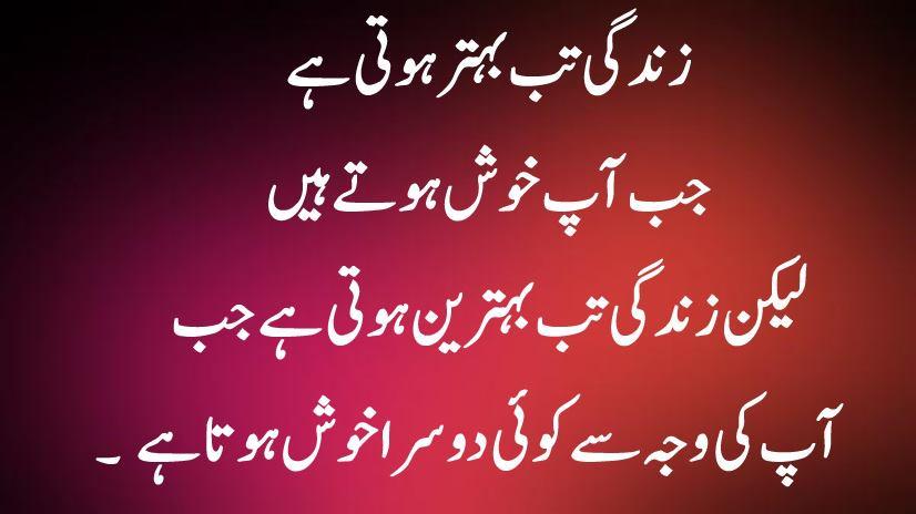 Urdu Quotes About Life Quotesgram