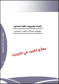 تحميل كتاب تطبيقات اتصالات الأقمار الصناعية pdf