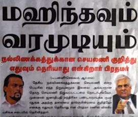 News paper in Sri Lanka : 21-07-2016