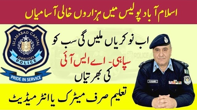 Islamabad Police Jobs 2019 - 1262+ Jobs For Constables and