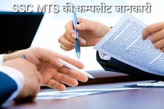 SSC MTS में नौकरी पाने का सुनहरा अवसर जल्दी apply करें