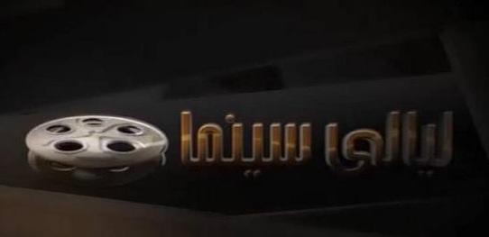 LAYALY CINEMA TV - Nilesat Frequency