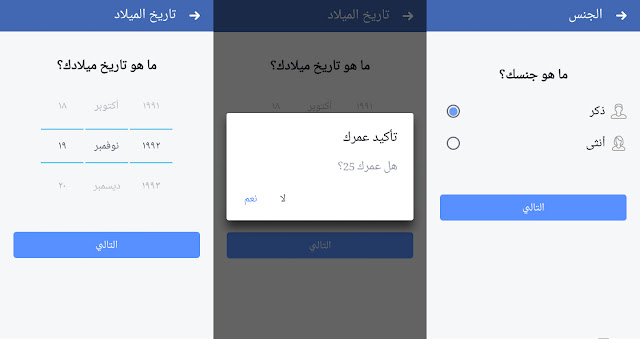 تحميل برنامج فيس بوك أخر اصدار