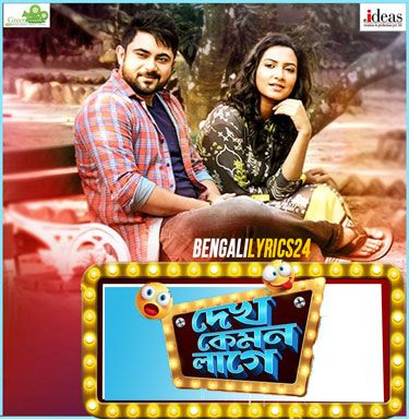 Dekh Kemon Lage (2017) Bengali Movie, Soham, Subhasree, All Songs, Lyrics, Videos