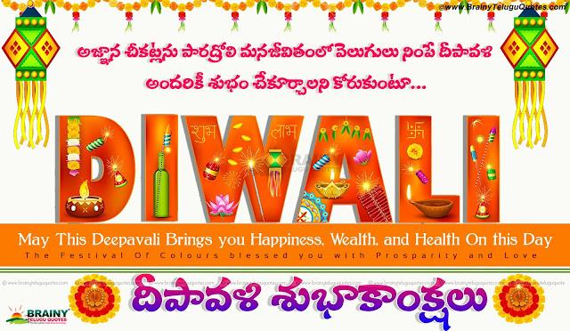 Telugu Deepavali Quotes hd wallpapers with hd wallpapers Telugu Diwali festival Greetings