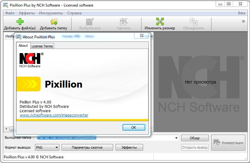 Mariya NCH Pixillion Image Converter Plus 40 Rus