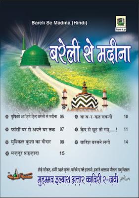 Download: Bareily se Madina pdf in Hindi by Maulana Ilyas Attar Qadri